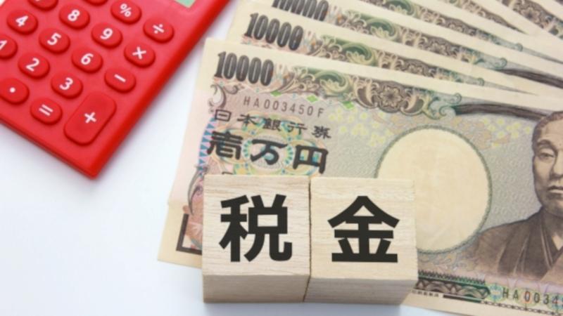投資用マンション売却時に支払う税金