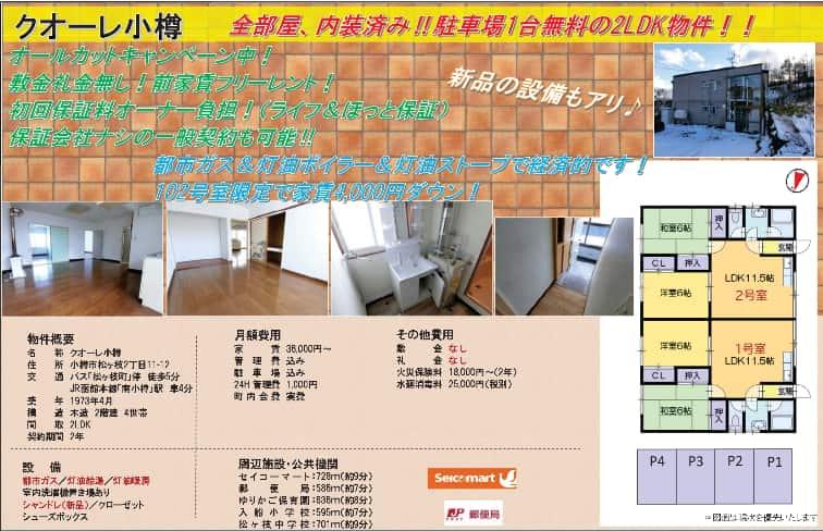 生活保護中の方向け物件(クオーレ小樽)の詳細