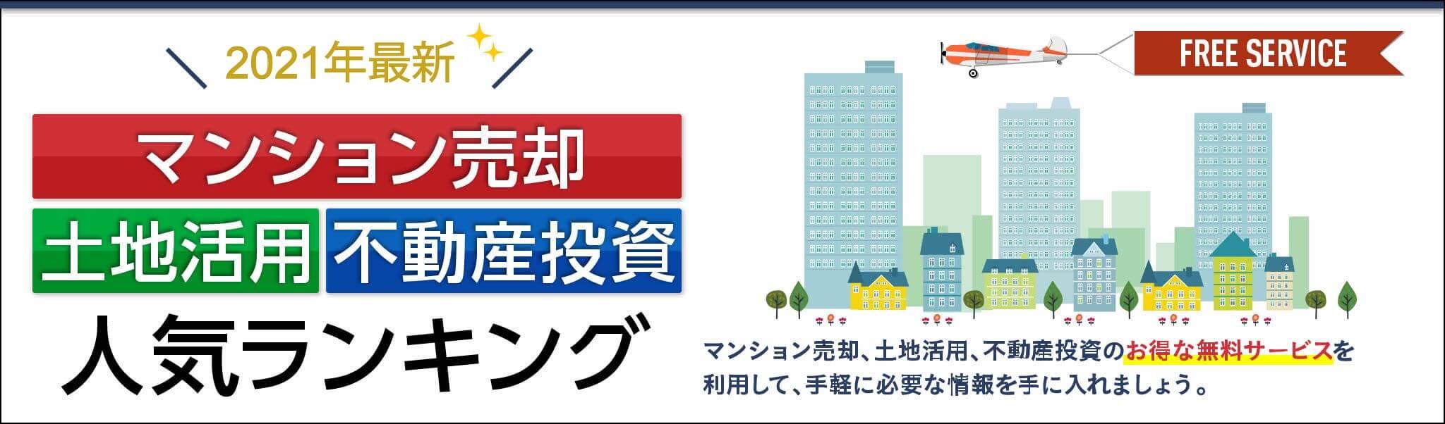 2021年最新 マンション売却一括査定・土地活用・不動産投資 人気ランキング